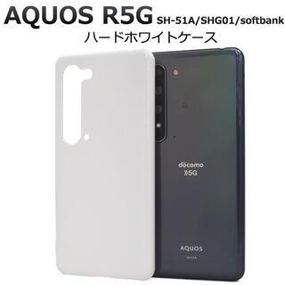AQUOS R5G SH-51A/SHG01/softbankホワイトケース(Androidケース)