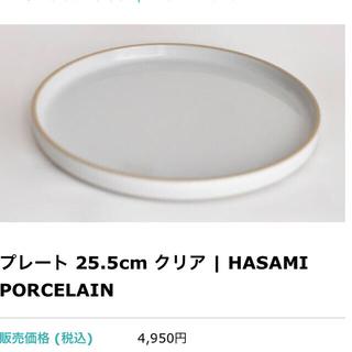 ハサミ(HASAMI)のハサミポーセリン   25.5cm  プレート  クリア(食器)