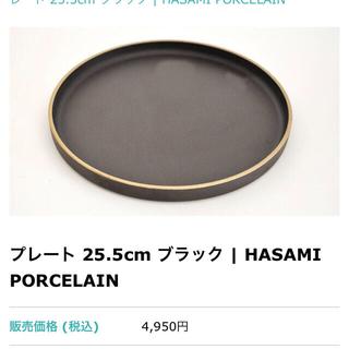 ハサミ(HASAMI)の【うなぎ様専用】ハサミポーセリン プレート 25.5cm  ブラックとナチュラル(食器)