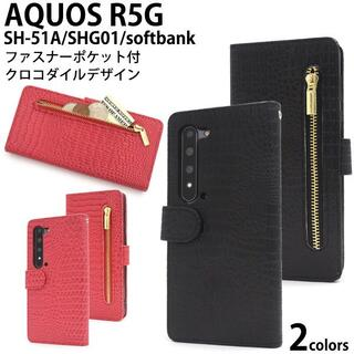 AQUOS R5G SH-51A/SHG01/softbankおしゃれケース(Androidケース)