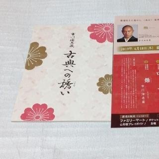 市川海老蔵 古典への誘い パンフレット ☆美品です☆(伝統芸能)