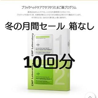 チャアンドパク(CNP)のCNP 【新品未使用】 アンチポアブラックヘッドクリアキット(パック/フェイスマスク)
