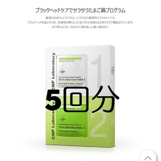 チャアンドパク(CNP)のCNP 【新品未使用】 アンチポアブラックヘッドクリアキット  5回(パック/フェイスマスク)