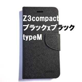 Z3compact ブラックxブラック typeM(Androidケース)