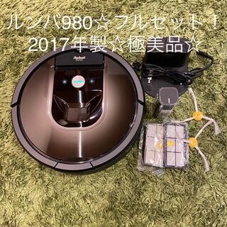 iRobot - IROBOT☆ルンバ980☆フルセット☆極美品!