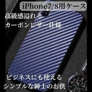 【iPhone7/8用】ブルー 高級カーボンレザー 大人用(iPhoneケース)