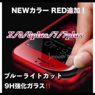 ピンク大人気 ブルーライト ガラスフィルム  目の保護!(iPhoneケース)