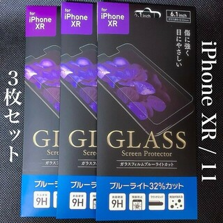 【送料無料】3枚セット iPhone11/iPhoneXR【対応】ガラスフィルム(保護フィルム)