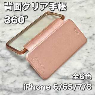 クリア手帳型ケース iPhone機種豊富 手帳型(iPhoneケース)