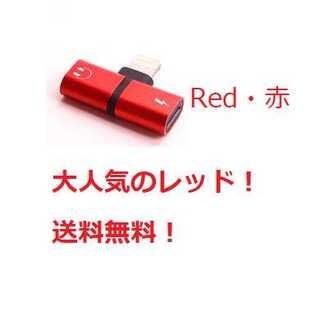セール中 赤 iPhone用のイヤホン変換アダプター 充電しながら音楽(その他)