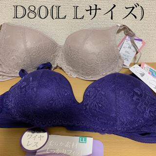 新品タグ付☆ワイヤレス ブラジャー【2点セット】L Lサイズ(ブラ)