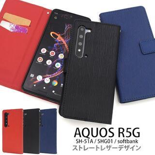 AQUOS R5G SH-51A/SHG01/softbankシンプルケース(Androidケース)