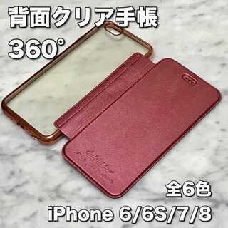 手帳型 クリアケース クリア オススメケース(iPhoneケース)