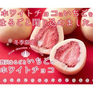 丸ごと苺のホワイトチョコレート フリーズドライ イチゴ いちご 6個セット(菓子/デザート)
