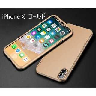 iPhone X 液晶ガラスフィルム付き 金色 ハードケース(iPhoneケース)