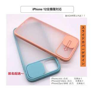 iPhone12 iPhone12 12pro ケース カメラレンズ保護 (iPhoneケース)