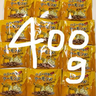 400g 20袋セット ハニーバター アーモンド (菓子/デザート)