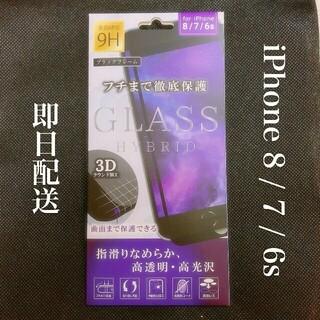 【送料無料】硬度9H iPhone6/6S/7/8/SE2対応ガラスフィルム(保護フィルム)