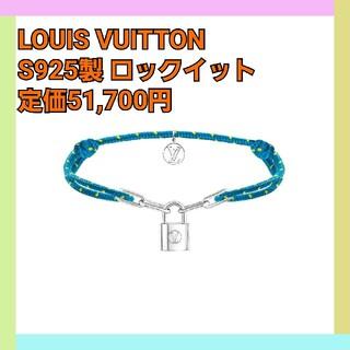 ルイヴィトン(LOUIS VUITTON)のルイヴィトン シルバー・ロックイット ブルー S925製(ブレスレット)