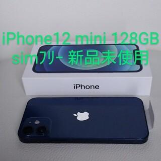 アイフォーン(iPhone)のiPhone12 mini 128GB (ブルー)simフリー【新品未使用】(スマートフォン本体)