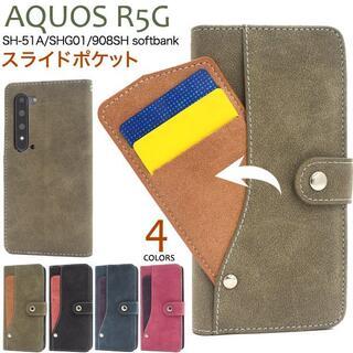 AQUOS R5G SH-51A/SHG01/softbankポケットケース(Androidケース)