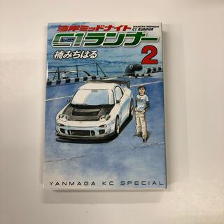 コウダンシャ(講談社)の湾岸ミッドナイトC1ランナ- 2(青年漫画)
