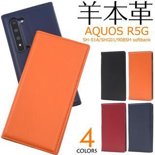 本革 AQUOS R5G SH-51A/SHG01/softbank手帳型ケース(Androidケース)