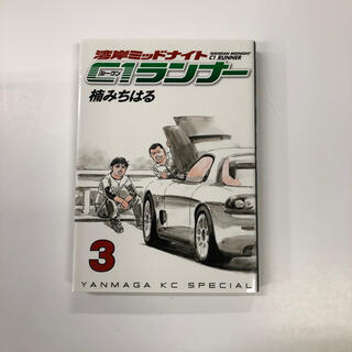 コウダンシャ(講談社)の湾岸ミッドナイトC1ランナ- 3(青年漫画)