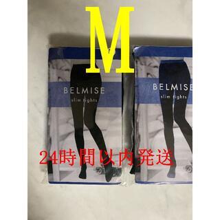 大人気2枚 BELMISE ベルミス スリムタイツセット Mサイズ(タイツ/ストッキング)