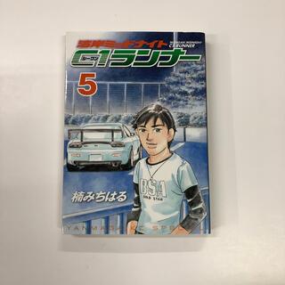 コウダンシャ(講談社)の湾岸ミッドナイトC1ランナ- 5(青年漫画)