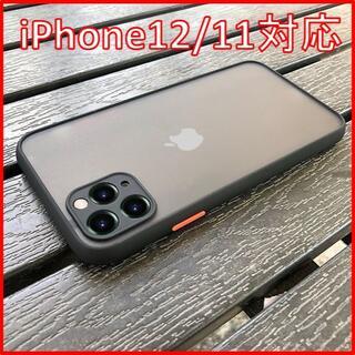 iPhone12 11対応 スマホケース  衝撃吸収ケース ワイヤレス充電対応(iPhoneケース)