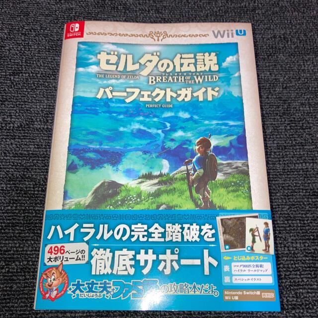 Nintendo Switch(ニンテンドースイッチ)のニンテンドースイッチ ライト 本体 ゼルダの伝説 ブレスオブワイルド エンタメ/ホビーのゲームソフト/ゲーム機本体(家庭用ゲーム機本体)の商品写真