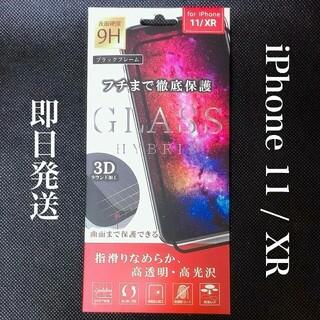 【送料無料】iPhone11/iPhoneXR【対応】ガラスフィルム(保護フィルム)