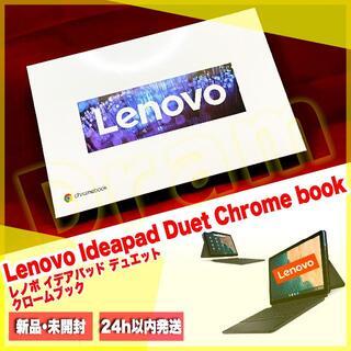 Lenovo - Lenovo IdeaPad Duet Chromebook レノボ