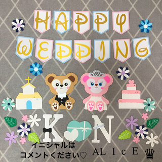 ⋆︎* ⑅happy wedding ♛ 壁面飾り