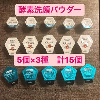 Obagi - 人気洗顔パウダー3種15個バラ売りセット