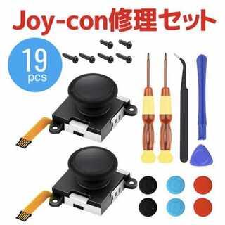 【19点セット】任天堂Switch Joy-Con ジョイコン 修理セット