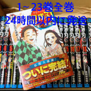 集英社 - 鬼滅の刃 1-23巻 全巻セット 新品未読