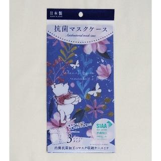 クマノプーサン(くまのプーさん)の✨抗菌マスクケース くまのプーさん 3ポケットタイプ(日用品/生活雑貨)