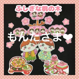 ふしぎな桃の木✨ひなまつりのごちそう   パネルシアター(知育玩具)