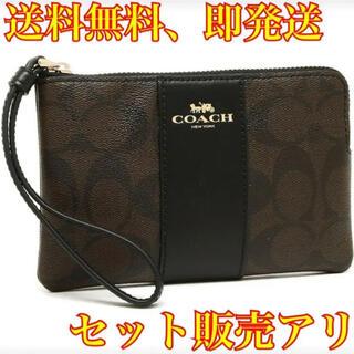 COACH - 【COACH】ポーチ リストレット シグネチャー ブラウン×ブラック