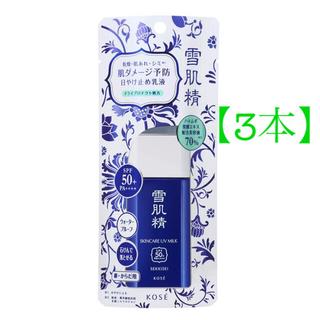 雪肌精 - 雪肌精 スキンケア UV ミルク(60g)✖️3本セット