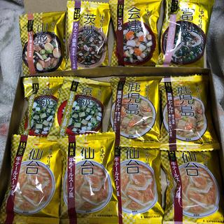 日本全国ゆかりの 具沢山 スープ 12食 フリーズドライ 人気No.1の仙台