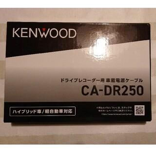 ケンウッド(KENWOOD)のケンウッド(Kenwood) 車載電源ケーブル CA-DR250(セキュリティ)