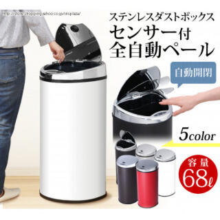 自動開閉 ダストボックス ごみ箱 蓋付き ゴミ箱 センサー付全自動ペール 68L