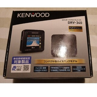 ケンウッド(KENWOOD)のケンウッド ドライブレコーダー DRV-340 FullHD ノイズ対策済み(セキュリティ)