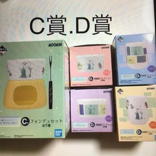 一番くじムーミン〜One Winter Day〜C賞、D賞