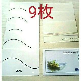 【クオカード・全国共通図書カード】空きケース 9枚セット(その他)