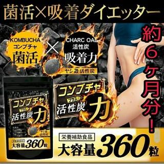 【話題沸騰中!】コンブチャ×活性炭サプリ! 約6ヶ月分!(ダイエット食品)