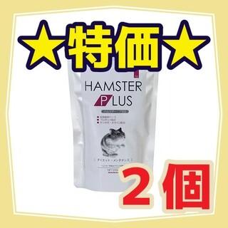 【2袋】ハムスター プラス ダイエット メンテナンス(ペットフード)